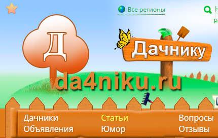 Дачнику