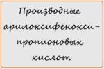 Производные арилоксифеноксипропионовых кислот