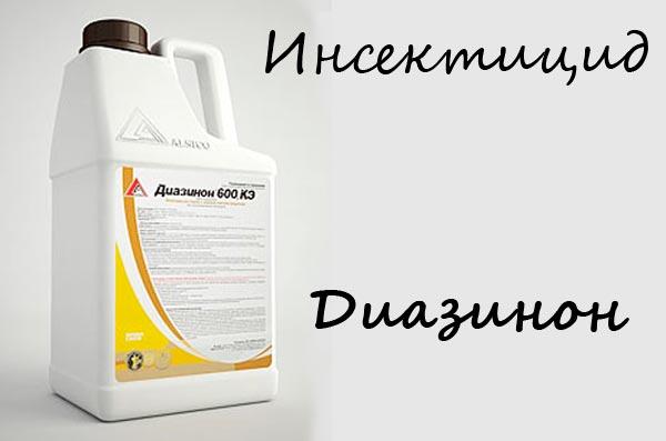 Инсектицид диазнон
