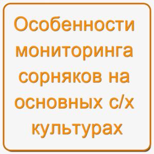 Особенности мониторинга сорняков на основных с/х культурах