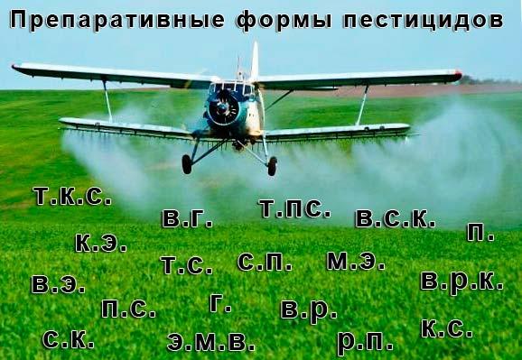 Препаративные формы пестицидов