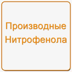 Производные Нитрофенола