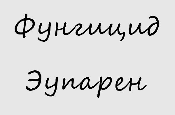 Фунгицид Эупарен