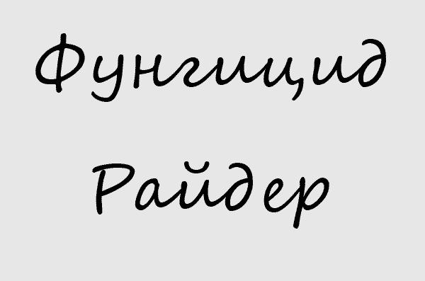 Фунгицид Райдер