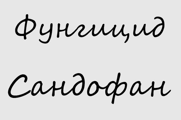 Фунгицид Сандофан