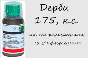 Гербицид Дерби