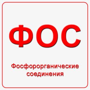 Фосфорорганические соединения - ФОС