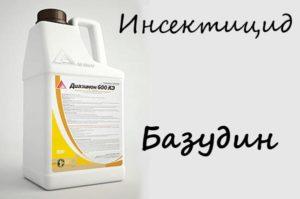 Инсектицид базудин