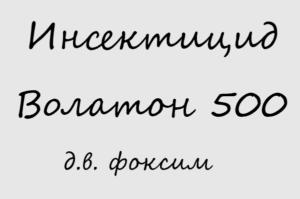 Инсектицид Волатон 500