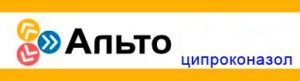 Альто (ципроконазол) фунигицид
