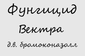 Фунгицид Вектра