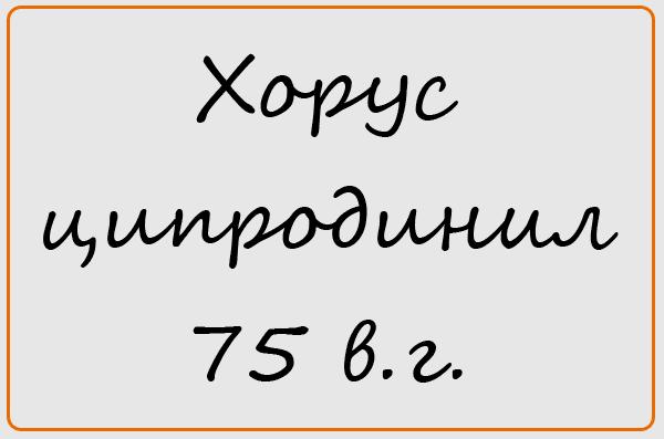Фунгицид Хорус