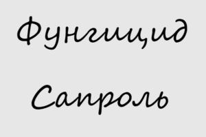 Фунгицид Сапроль