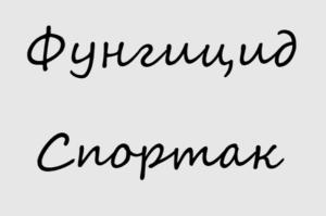 Фунгицид Спортак